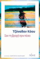 281400_bcover_santivroxi82