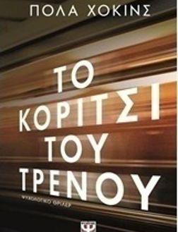 to_koritsi_tou_trenou
