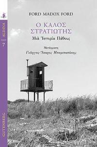 o-kalos-stratiotis-9789600118483-1000-1227711
