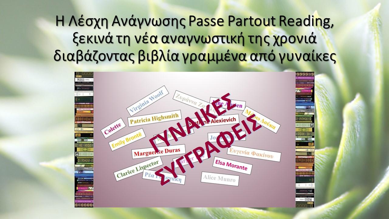 Λέσχη Ανάγνωσης Passe Partout Reading