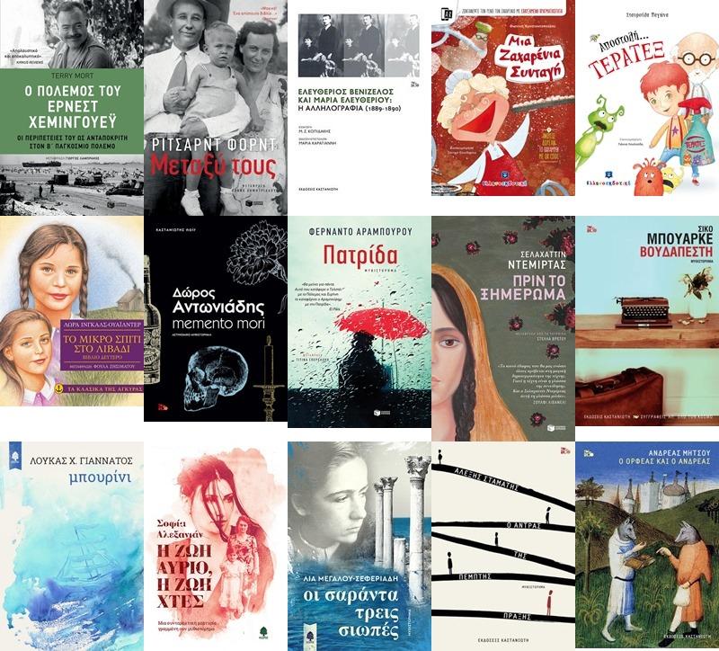 Fractal - Νέες εκδόσεις: 16 καινούργια βιβλία