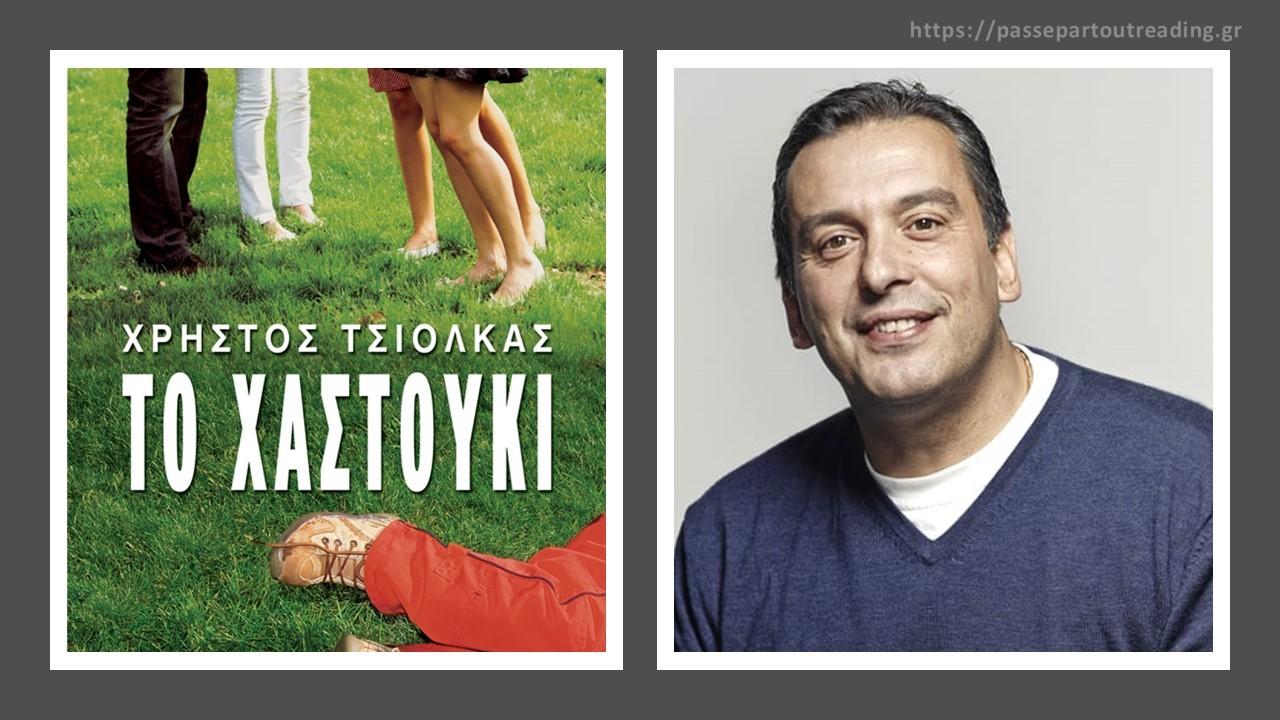 toxastouki