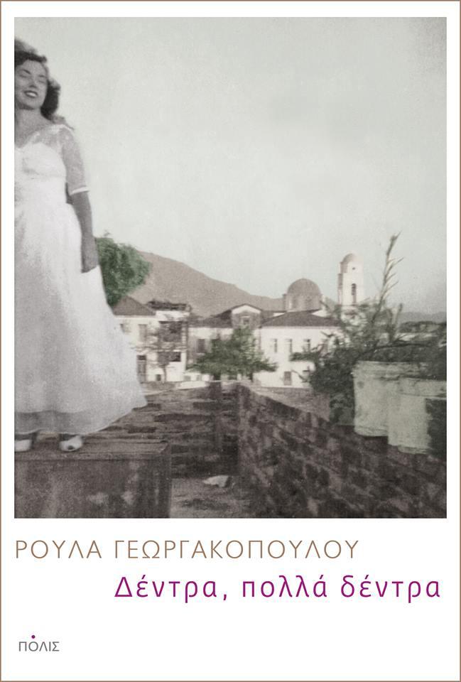 δεντρα_βιβλίο